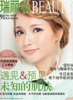《瑞丽妆》电子杂志-全集-【zcom10年】